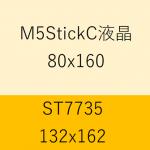 M5StickCの画面制御ST7735のソース解析