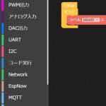 M5StickCでUIFlow入門 その6 P2PとMQTTとESP-NOWで無線通信